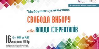 «Свобода выбора или власть стереотипов»: мусульманки приглашают на конференцию в Киеве