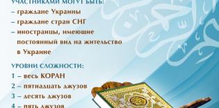Кому достанется звание лучшего чтеца Корана в Украине? Возможно, вам?