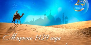 Поздравляем с наступлением нового 1439 по хиджре!
