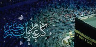 الرائد يهنئ المسلمين بمناسبة عيد الأضحى المبارك 1437هـ ويعلن عن مواعيد صلاته في أوكرانيا