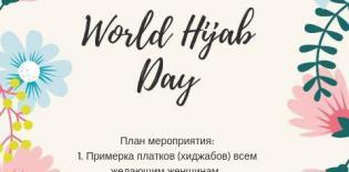 Мусульманки Украины приглашают на Международный день хиджаба!