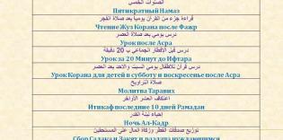 Харьков, Одесса, Сумы: программа Рамадана в разгаре!
