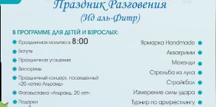 Спеціальна програма на 20-й, ювілейний, Ід аль-Фітр в ІКЦ Києва!