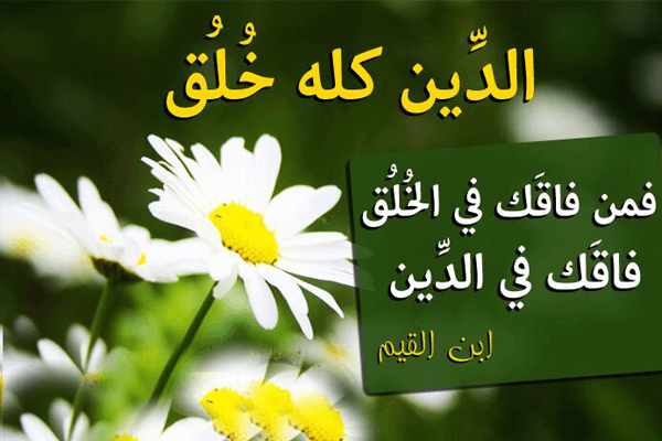 كتب عن الامانة في الاسلام