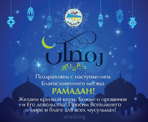 с наступлением месяца рамадан фото санкт-петербурге