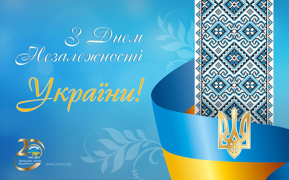 День независимости украины поздравления картинки, виктору другу картинки