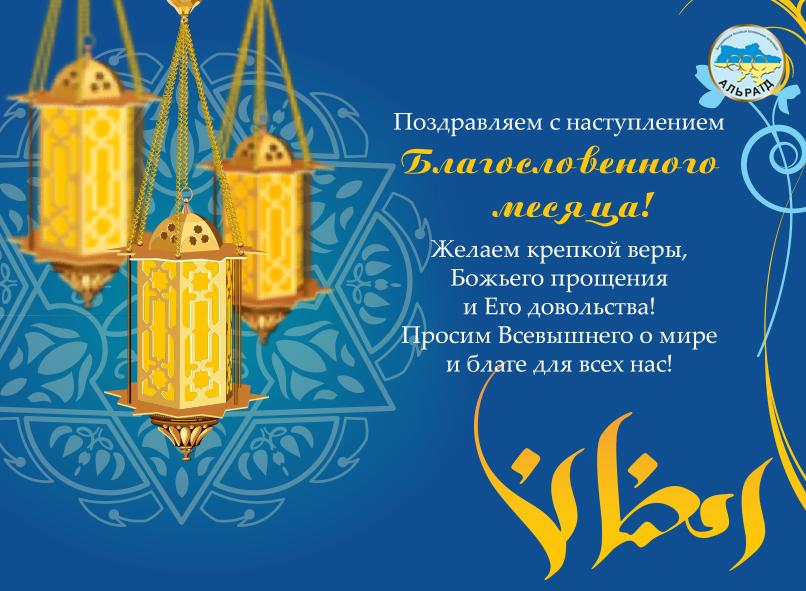 Открытка мусульманину от православного с рамоданом, картинки прикольными
