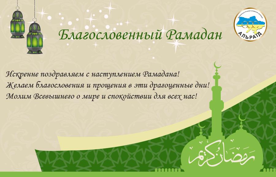 Священный месяц рамадан открытка, открытка