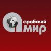 """Інформаційний російськомовний портал """"АрабМир"""""""
