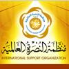 Міжнародна організація підтримки