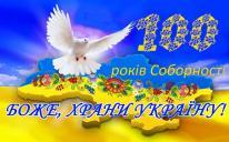 100 лет Соборности — давайте ценить и не терять!