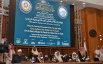"AUASO ""Alraid"" At International Islamic Counterterrorism Conference"