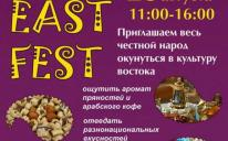 """To East Or Not To East"": Oriental Coffee, Sweets And Perfumes at Kyiv ICC"
