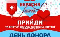 Долучайтеся до Дня донора в ІКЦ Києва