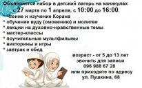 «Пробний» дитячий табір у Запоріжжі: поспішайте, участь ще безкоштовна!