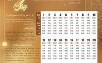 Новые календари с расписанием молитв на Рамадан: ищите в ближайшем ИКЦ!