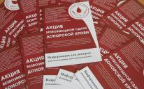 Новий тираж брошури-методички для потенційних донорів крові — шукайте на стендах київського ІКЦ!