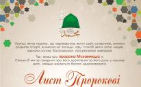 Поздравляем победителей конкурса «Письмо Пророку»!