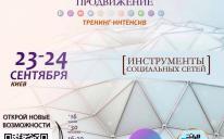 Поспешите, места ограничены: двухдневный тренинг по SMM в ИКЦ Киева