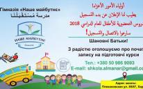 Курсы для дошкольников — теперь и при харьковской гимназии «Наше будущее»!
