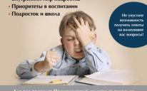 Дитина не хоче вчитися: що робити?