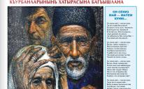 Вкладиш, присвячений депортації кримських татар
