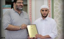 Продуктивний Рамадан нового хафіза Муаттасима Урейбі