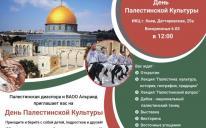 Посетите День палестинской культуры в Исламском центре Киева