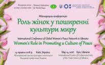 «Роль жінок у поширенні культури миру»: конференція до Дня матері