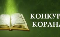 Прихожане мечети киевского ИКЦ готовятся к конкурсу чтецов Корана
