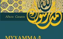 """Libraries of Ukraine were grateful to receive the book: """"Muhammad: Man and Prophet"""""""