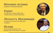 Открытые лекции Игоря Козловского и Тарика Сархана в ИКЦ Киева 13 марта