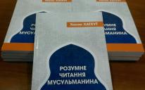 «Розумне читання мусульманина» доктора Хасана Хатхута — поспішайте отримати безплатний примірник