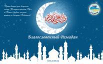 Подготовка организаций и исламских центров ВАОО «Альраид» к Рамадану идет полным ходом