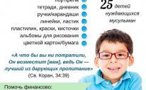До школи готовий! — у столичному ІКЦ збирають шкільне приладдя для школярів з незаможних родин