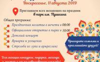 Святкова програма на Курбан-2019 в ісламських культурних центрах ГСВА «Альраід»