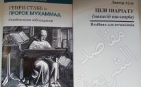«Цілі шаріату» та «Генрі Стабб і пророк Мухаммад» — нові видання вже в ісламських центрах!