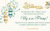 Поздравляем с завершением Рамадана-2019!