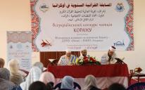 Participation is already a victory: the results of the All-Ukrainian contest of Qur'an recitations