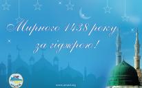 Вітаємо з настанням з 1438 року Гіджри!