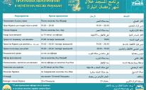 К плодотворному Рамадану — готовы
