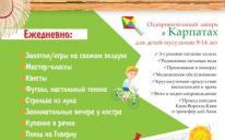 Детский отдых в Карпатах: спешите записаться!