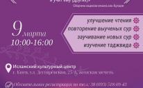 Семінар з Корану для жінок: поспішайте записатися, участь безплатна!