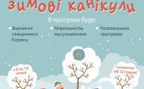 Интересные каникулы в львовском ИКЦ — присоединяйтесь!