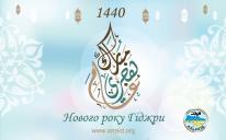 Вітаємо з 1440 роком Гіджри!