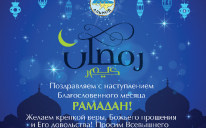 С наступлением благословенного Рамадана!