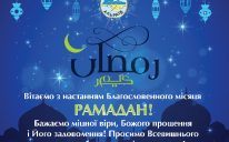 З настанням благословенного Рамадану!