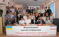 Пленарні засідання на Міжнародної конференції в Криму: «мова пропаганди неприйнятна для людей науки»
