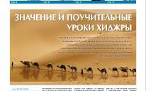 Газета «Арраид» №11 (158) 2012
