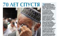 """Газета """"Арраід"""" №5 (175) 2014"""